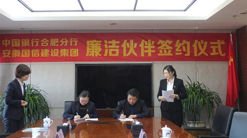 万博彩票appManBetX官方网站与中国银行万博manbetx官网入口分行签订廉洁伙伴协议