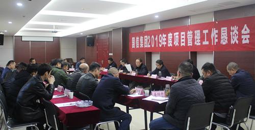 国信集团召开2019年度项目管理工作恳谈会
