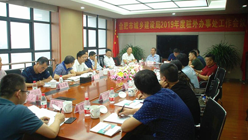 合肥市建设局年度驻外办事处工作会议在国信召开