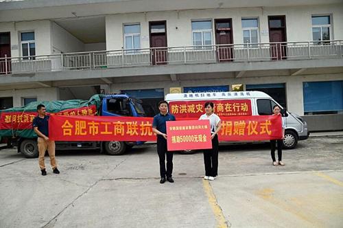 国信集团捐款5万元 助力庐江县抗洪救灾